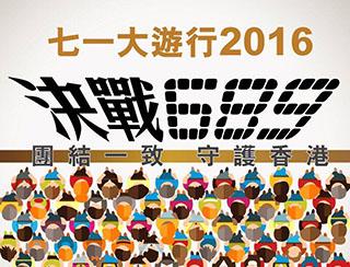 七一大遊行2016