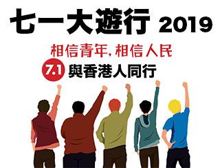 七一大遊行2019