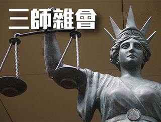 《三師雜會》 2014-10-31  黃國桐、陳淑莊、楊岳橋