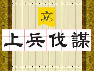 《上兵伐謀:戴教授有神秘宣布 新計劃正式啟動》主持:戴耀廷,陳珏明