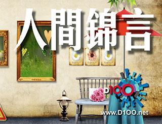《人間錦言 – 裁縫文化 》主持︰李錦洪  2017-04-24