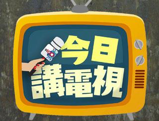 今日講電視