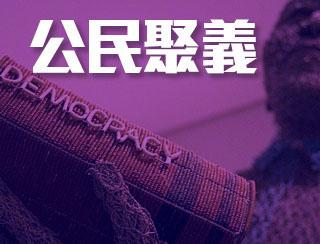 《公民聚義 -光州事件令我們記得六四 》主持:陳宇明,霸氣哥,譚文豪