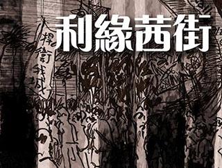 《利緣茜街》2014-10-25 王利民、茜利妹