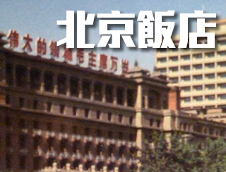 《北京飯店:新詩悼念劉曉波;去習化浪潮;皇帝身邊要不停托,寧左勿右?》主持:傑斯,桑普