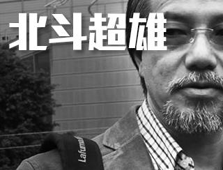 北斗超雄   全民退体保障  27-01-2015   主持: 張超雄 邵家臻  嘉賓: 羅懿明