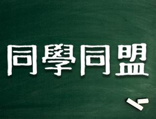 《同學同盟 :  公務員應政治中立, 否則秋後算賬》主持:張昆陽,  彭家浩