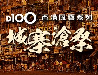 《城寨滄桑(新) 第三集 城寨電影  – 香港風雲系列 》主持:沈西城 , 李錦洪
