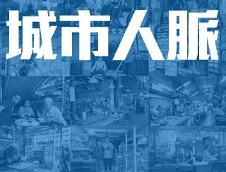 《城市人脈 : 第35集 工會雙妹嘜》  主持:阿通  嘉賓 : 阿蝦、小薇 (職工盟地盤工會幹事)