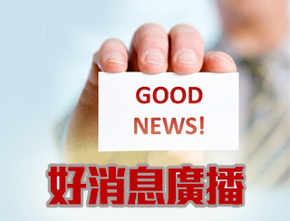 《好消息廣播 –效法耶穌到內地扶貧》司徒永富、董愛莉、黃葉仲萍博士 嘉賓:薛醫生 2015-01-30