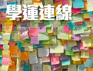 學運連線 : 點解要退出學聯?!   2015-01-28 主持: 周永康 岑敖暉 羅冠聰