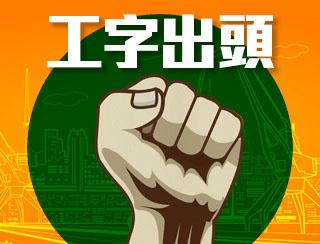 《工字出頭 - 強積金對沖根本對年資長、人工高嘅員工唔公平!!》主持︰李卓人、胡穗珊