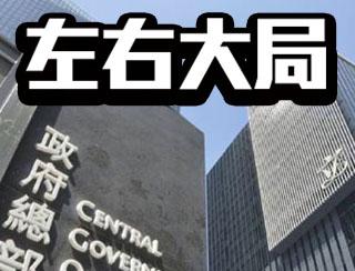 《左右大局 — 港鐵四線出事應變差癱瘓香港,若更多公營交通有助協調!》主持:梁國雄、陳珏明 ;林忌(《左右維講》時段)