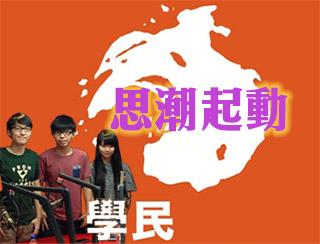 《思潮起動》2014-10-29  黃之鋒、劉貳龍、林淳軒、伍善恆