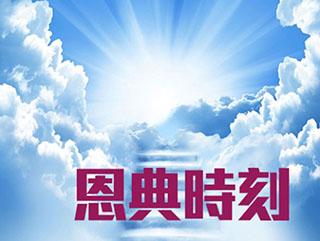 《恩典時刻》羅民威、陳珏明         2014-10-30