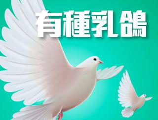 《有種乳鴿 - 係高鐵睇唔睇得蘋果?聽唔聽得D100?》主持︰林卓廷 , 游月華
