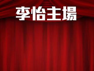 《李怡主場》 李怡、梁家權 2014-10-31