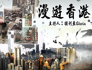 """《漫遊香港:今集嘉賓 """"國際特赦組織高級策劃幹事"""