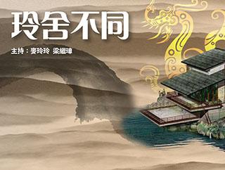 《玲舍不同 : 來年置業夢》麥玲玲、梁繼璋   2014-11-22