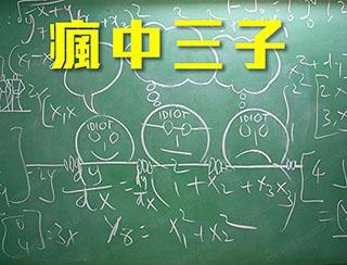 《瘋中三子 : 男人之苦狂呻夜?! 》主持:周鵬、何亨、蔡浩樑  嘉賓:周蛇