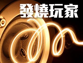 《發燒玩家: 漫談發燒音樂與音響》  主持 :Sam Ho, 飛韻余  嘉賓 :Enor Chan, 劉國昌