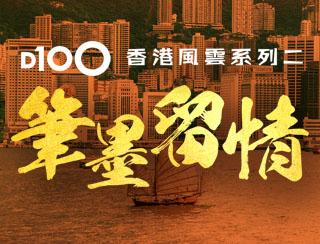《 香港風雲系列二 – 筆墨留情 》( 第五集 三蘇 ) 主持:沈西城 , 李錦洪