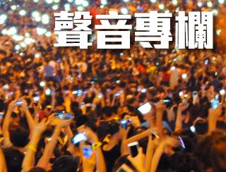《聲音專欄》主持:蔡浩樑、周鵬 2015-01-28