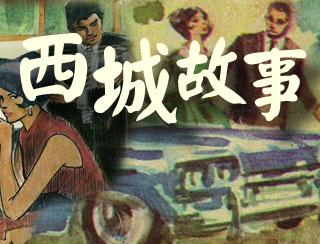 《西城故事:壹週刊(下)》主持:沈西城  、潘啟迪