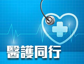 《醫護同行》路婉儀註冊護士、莊麗老人科專科醫生 嘉賓:朱國康醫生、Peggy、Tim 2014-10-25