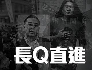 《長Q直進》黎則奮、梁國雄 2014-10-30