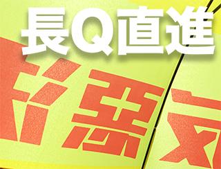《長Q直進:  分析何謂顛覆國家政權!!!》主持:長毛梁國雄、尹瑞麟
