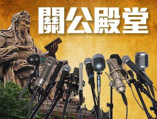 《關公殿堂第14季 (第五集)》主持:林旭華,何安達 (逢星期五更新)