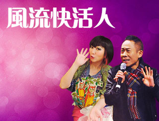 《風流快活人》2015-01-29 梁繼璋、林璐、阿通 (  風流世間事,烈女出嫁,奇聞,劇場  )
