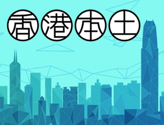 《香港本土 : 梁君彥不配做立法會主席》 主持:毛孟靜、羅拉
