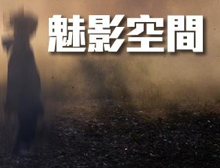 魅影空間 借屍還魂 主持:WINNIE KITTY 2015-01-30