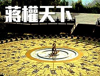 《蔣權天下》蔣匡文、梁家權 2014-10-25