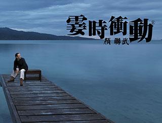 《霎時衝動》主持:顏聯武  嘉賓:林利 日期:2014-10-31