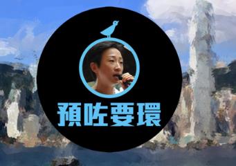 《預咗要環》電芯  奧巴馬 2014-10-28