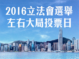 2016立法會選舉左右大局投票日