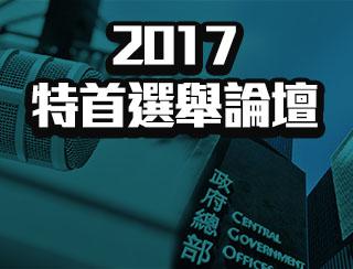 2017特首選舉論壇