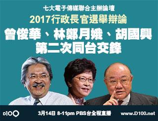 2017行政長官選舉辯論