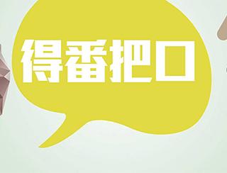 《得番把口》楊英偉  艾威  嘉賓: 黑目鳥劇團 2014-08-30