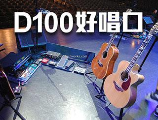 《D100好唱口》 陳守賢、蘇如紅、阿海、Lawrence  嘉賓 : 阿通   2014-10-31