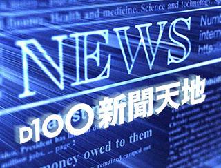 《D100 新聞天地》主持:李錦洪,鍾心堯