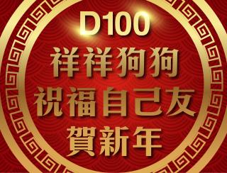 D100祥祥狗狗祝福自己友賀新年