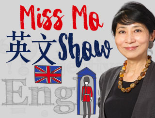 《Miss Mo 英文 Show  – Are you vluffing me 》主持:毛孟靜 2017-07-26
