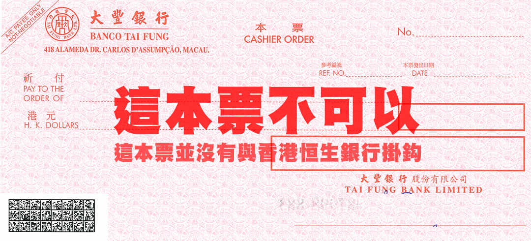 NOT_TaiFungBank_Macau