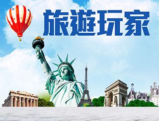 《旅遊玩家 -情迷高加索2之格魯吉亞》旅遊鍾、小卓  2014-10-31