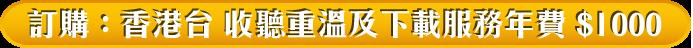 訂購:香港台 收聽重溫及下載服務年費 $1000