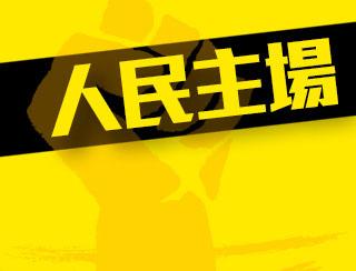 《人民主場 - 議會抗爭停不了!》主持︰慢必陳志全、蘇浩